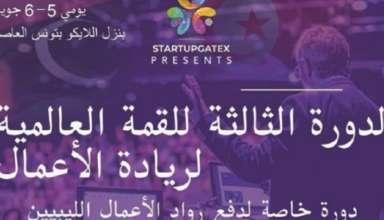 القمة العالمية لريادة الأعمال بتونس