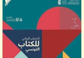 المعرض الوطني للكتاب التونسي