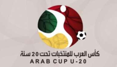 بطولة كأس العرب للشباب
