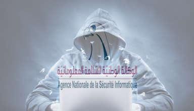 الوكالة الوطنية للسلامة