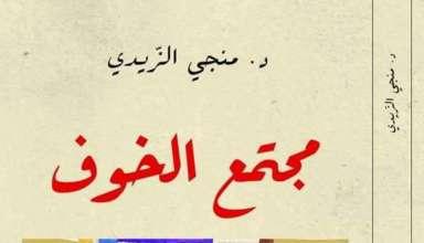 مجتمع الخوف منجي الزيدي